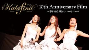 Kalafina 10th Anniversary Film -夢が紡ぐ輝きのハーモニー-