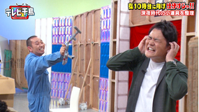 テレビ千鳥 夜10時台に持っていくのはどれじゃ!!(2020/09/29放送分)