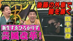 爆笑問題&霜降り明星のシンパイ賞!! すゑひろがりずがシンパイで新ギャグ誕生!?(2021/02/07放送分)