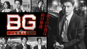 BG ~身辺警護人~(2018)