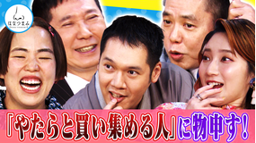 太田伯山ウイカの「はなつまみ」(お願い!ランキング) 2021年3月31日放送