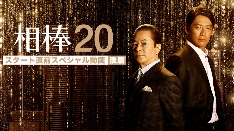 相棒 season20 【無料】『season20スタート直前 スペシャル動画』後篇