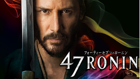 47RONIN/吹替