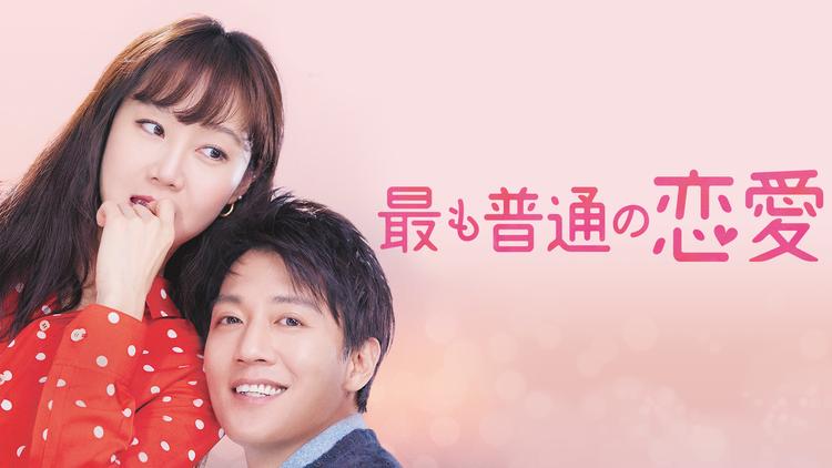 最も普通の恋愛/字幕