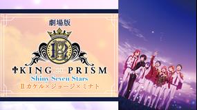 劇場版 KING OF PRISM -Shiny Seven Stars- II カケル×ジョージ×ミナト