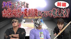 新日ちゃん。 Season2 第1試合 タイチ&エル・デスペラードと学ぶ凶器SP~前編~(2021/01/15放送分)