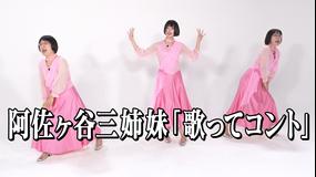 あのちゃんねる 第10話 「阿佐ヶ谷三姉妹、誕生。」(2020/12/07放送分)