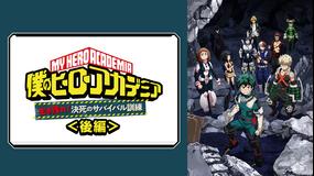 『僕のヒーローアカデミア』オリジナルアニメ「生き残れ!決死のサバイバル訓練」後編