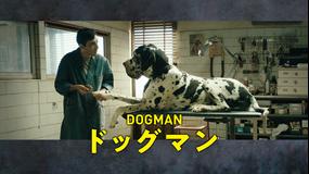 ドッグマン/字幕