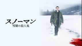 スノーマン 雪闇の殺人鬼/吹替