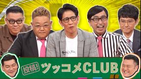 お笑い実力刃 新企画2連発!投稿!ツッコメCLUB&3分間ノーカット中継選手権(2021/09/22放送分)