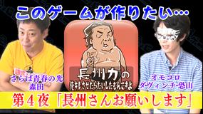 会心の1ゲー さらば森田&ダ・ヴィンチ・恐山考案おバカなスマホゲーム!(2020/10/29放送分)
