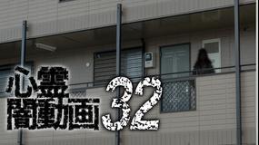 心霊闇動画32