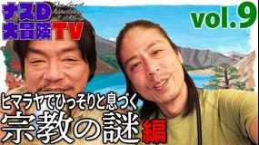 ナスD大冒険TV 【vol.9】ヒマラヤでひっそりと息づく、宗教の謎… 編(2020/06/17放送分)