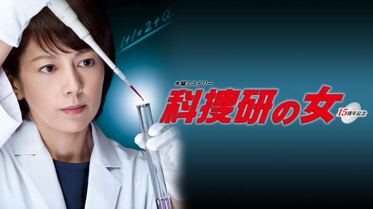 科捜研の女 season14