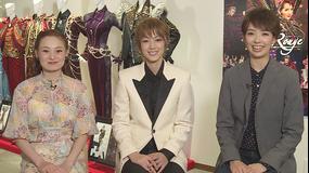 【宝塚歌劇】TAKARAZUKA NEWS Pick Up #609「ゲストコーナー 七海ひろき」-2019年3月より-