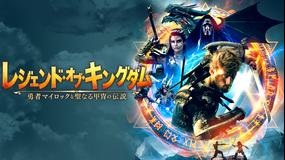 レジェンド・オブ・キングダム 勇者マイロックと聖なる甲冑の伝説/字幕