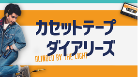 カセットテープ・ダイアリーズ/字幕