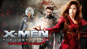 X-MEN:ファイナル ディシジョン/字幕【ヒュー・ジャックマン主演】
