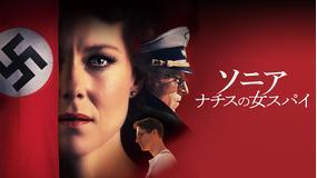 ソニア ナチスの女スパイ/字幕