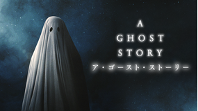 A GHOST STORY/ア・ゴースト・ストーリー/字幕