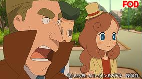 レイトン ミステリー探偵社 -カトリーのナゾトキファイル- #012【FOD】