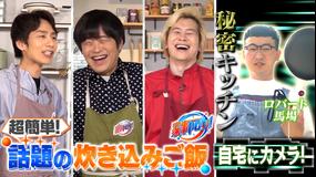 家事ヤロウ!!! 超簡単!激ウマ炊き込みご飯4選&ロバート馬場の秘密キッチン(2021/04/27放送分)