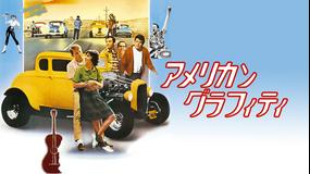 アメリカン・グラフィティ/吹替