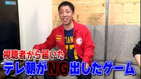 会心の1ゲー 森田考案スマホゲー!ついに念願のゲームをプレイ!(2020/12/10放送分)