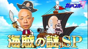 超人女子戦士 ガリベンガーV 『今宵の超難問』海賊の謎を解明せよ!(2020/11/05放送分)