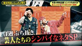 爆笑問題のシンパイ賞!! ニューヨーク vs 粗品&兼近!?(2020/04/17放送分)