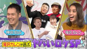 伯山カレンの反省だ!! 滝沢カレンが選ぶヤバいロケSP(2020/04/25放送分)