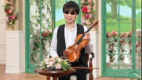 徹子の部屋 <増田太郎>20歳で視力を失い…前向きに夢を叶えたヴァイオリニスト(2021/06/01放送分)