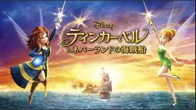 ティンカー・ベルとネバーランドの海賊船/吹替【ディズニー】