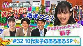 あるある土佐カンパニー #32 10代女子のあるあるSP~Popteenモデル 莉子が参戦~(2021/05/26放送分)