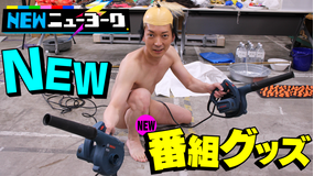 NEWニューヨーク NEW番組グッズ(2021/04/22放送分)
