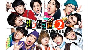 テレビ演劇 サクセス荘2 反省会 第02話