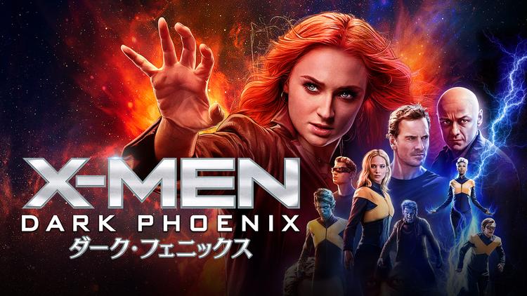 X-MEN:ダーク・フェニックス/吹替