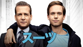 SUITS/スーツ シーズン1 第01話/吹替