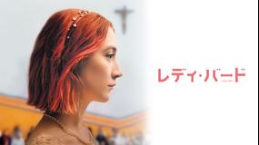レディ・バード/字幕