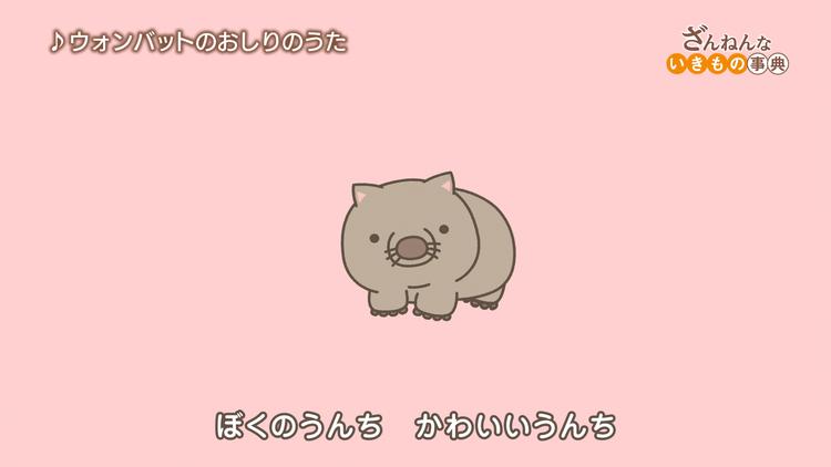 ざんねんないきもの事典 第01話