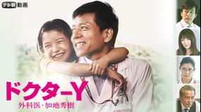 【予告編】ドクターY~外科医・加地秀樹~(2019)ディレクターズカット版