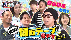 テレビ千鳥 出張!!顔面テープ選手権2(2021/03/21放送分)