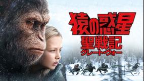 猿の惑星:聖戦記(グレート・ウォー)/吹替