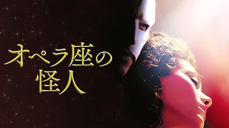 オペラ座の怪人/字幕