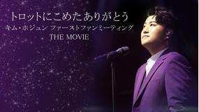 トロットにこめたありがとう:キム・ホジュン ファーストファンミーティング THE MOVIE/字幕