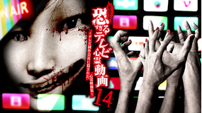 【放送禁止】恐すぎるテレビ心霊動画14 -テレビ制作会社に隠された心霊映像集-