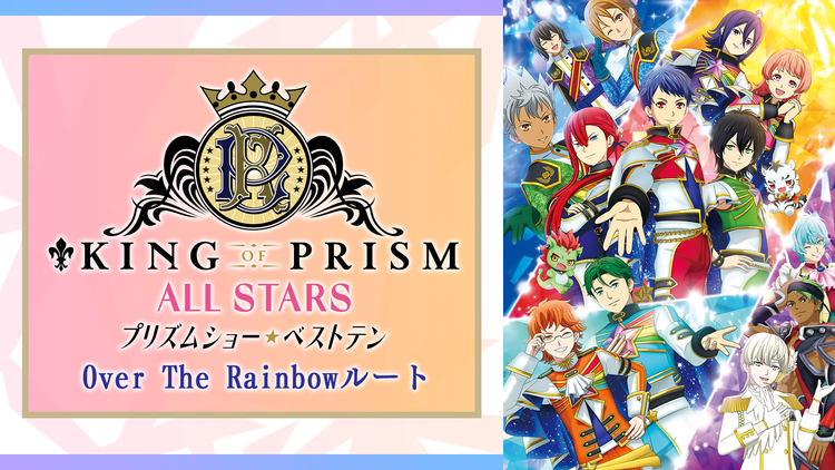 KING OF PRISM ALL…