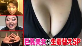 あの人が「いいね」した一般人 巨乳美女がリモートで生着替えSP(2020/05/11放送分)