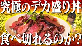 オスカルイーツ 美少女17歳、1kgローストビーフ丼を食べる(2021/02/03放送分)